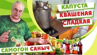 Квашеная капуста - рецепт от фермера. / Рецепты салатов и закусок / Самогон Саныч