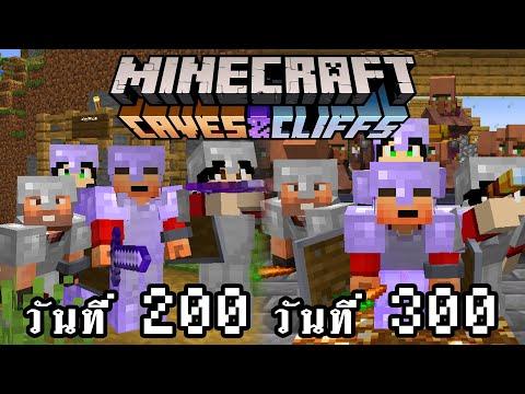 จะเกิดอะไรขึ้น!! เอาชีวิตรอด 300 วันใน Minecraft Update 1.17   Minecraft Caves & Cliffs