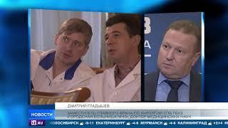 """Хирурги """"СОГАЗ МЕДИЦИНЫ"""" провели уникальные операции по борьбе с ожирением в онлайн-режиме"""