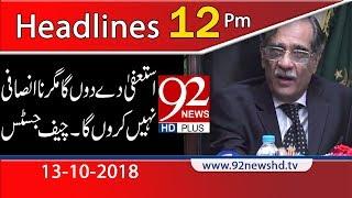 News Headlines | 12:00 PM | 13 Oct 2018 | 92NewsHD