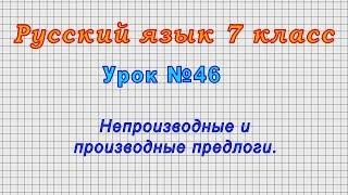 Русский язык 7 класс (Урок№46 - Непроизводные и производные предлоги.)