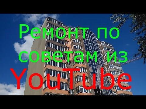 Видео Ремонт квартир кв м