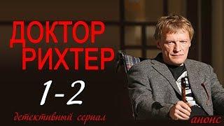Доктор Рихтер 1-2 серия / Русские сериалы 2017 #анонс Наше кино