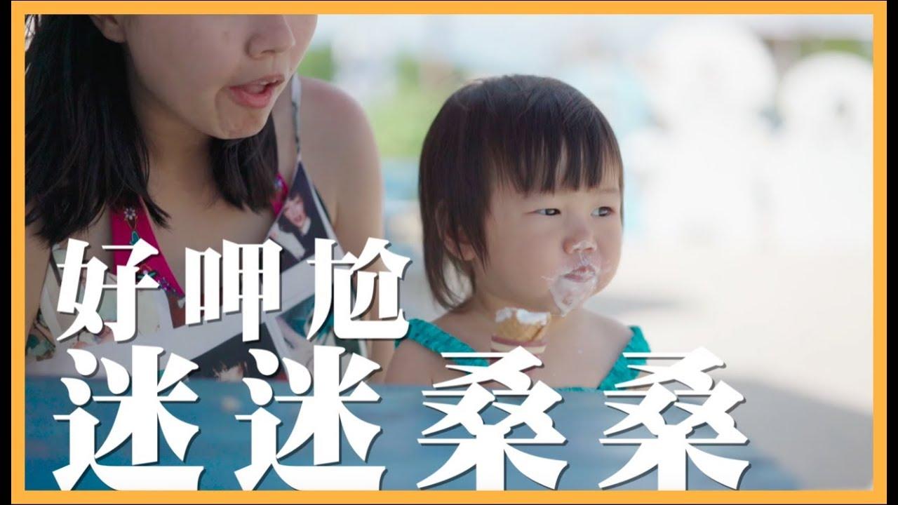 沖繩必吃冰淇淋 BlueSeal!到哪都可以發生爛事 | 得體夫婦 - YouTube