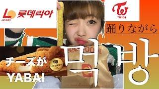 먹방 食べながらtwice踊る【韓国語】 thumbnail