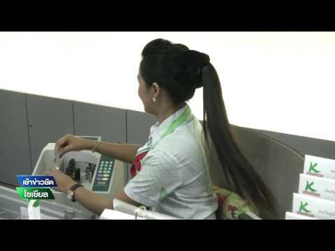 ธนาคารกรุงเทพ รับฝากธนบัตรมีรอยปากกา