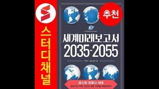 포스트코로나:신간[ 세계미래보고2035-2055] 도소…