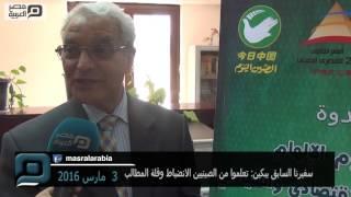 سفير سابق لدى بكين: تطبيق سياسة الصين في مصر