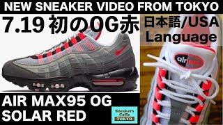 9/1発売 ナイキエアマックス95赤 初のOG仕様 NIKE AIR MAX95 OG SOLAR RED FIRST TIME [ENGLISH LANGUAGE]