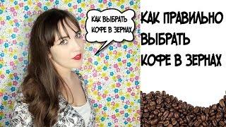 видео Продажа настоящего натурального кофе оптом и в розницу в России