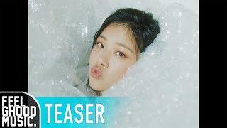 비비 (BIBI) '비누' Official MV Teaser
