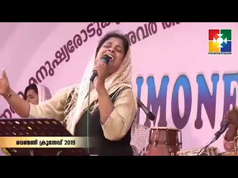 Ella Navum Padi Vazhthum   Sis. Persis John [Malayalam Christian Song]
