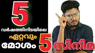 Top 5 Flops of malayalam 2013 2018