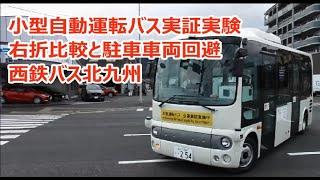 小型自動運転バス実証実験 右折比較と駐車車両回避 西鉄バス北九州