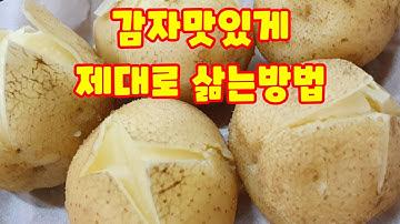 감자삶는법/감자찌는법/ 제대로맛있게삶는방법