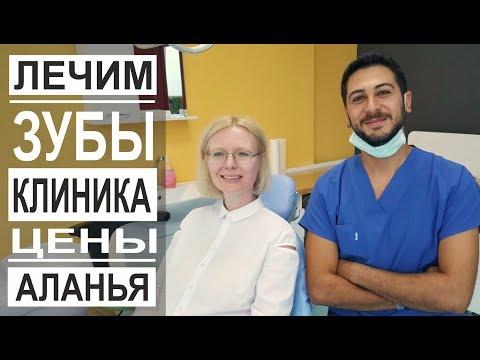 Турция: Сколько стоит вылечить зубы? Стоматологическая клиника в Аланье. Цены и услуги