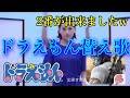 【荒野行動】星野源ドラえもん替え歌Part2!