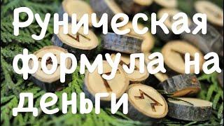 #Руническая формула «БЫСТРОДЕНЬГИ» #Руны денег #Руническая #Магия