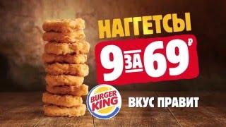 НАГГЕТСЫ в BURGER KING только сейчас 9 штук за 69 рублей