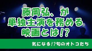今『真田丸』のキャストを務めている藤岡弘、がとある映画に単独主演と...