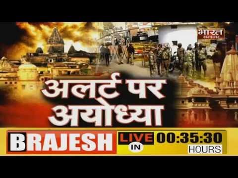 अलर्ट पर Ayodhya | Babri Masjid | 6 December