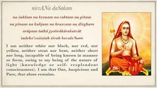 Download lagu Nirvana Dasakam (Dasa Sloki) By Sri Adi Sankaracharya