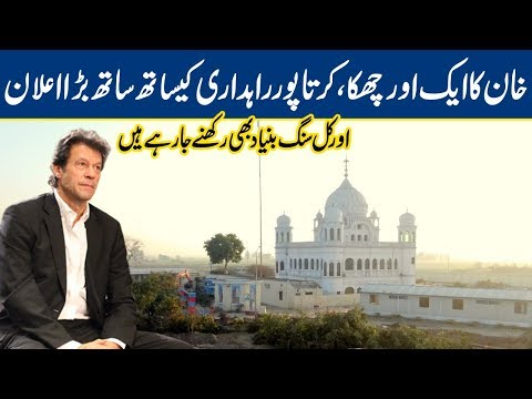 Khan's Another Big Sixer - Great Announcement   Lahore News HD