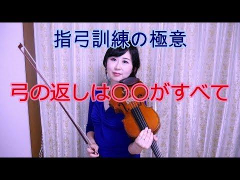 バイオリン講座9】運弓の基礎・弓の持ち方・右手がまっすぐになる練習 ...