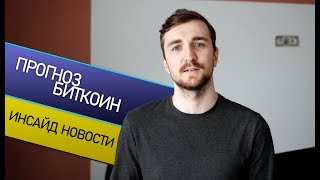 Прогноз Биткоин 2019 / Инсайд новости криптовалют
