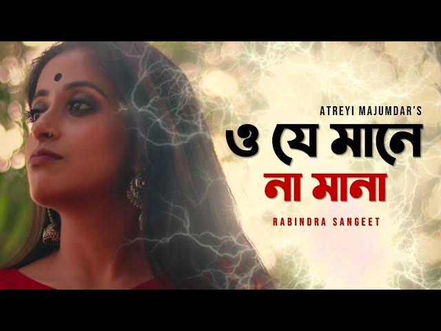 Oje Mane Na Mana | Arijit & Atreyi | Rabindra Sangeet | Bangla Song 2021 | Official Music Video