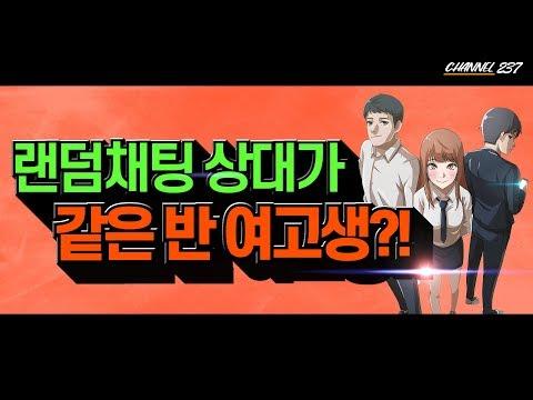 랜덤채팅 상대가 같은 반 여학생?? 네이버 웹툰 [ 랜덤채팅의 그녀! ] 리뷰