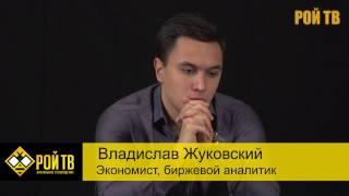 Юные зомби в правительстве. \В. Жуковский, М. Калашников, А. Ежевский\