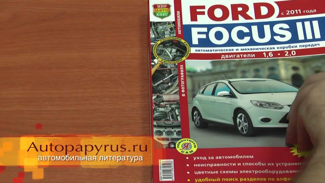 Пособие по Форд Фокус 3 (Автопапирус.ру)