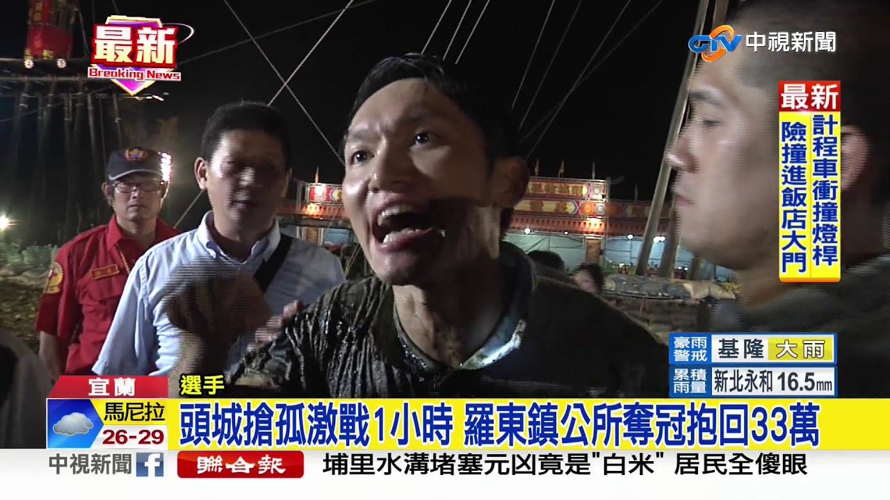 頭城搶孤激戰1小時 羅東鎮公所奪冠抱回33萬│中視新聞 20190830 - YouTube
