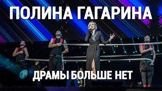 Полина Гагарина на АМОКОНФ – Драмы больше нет