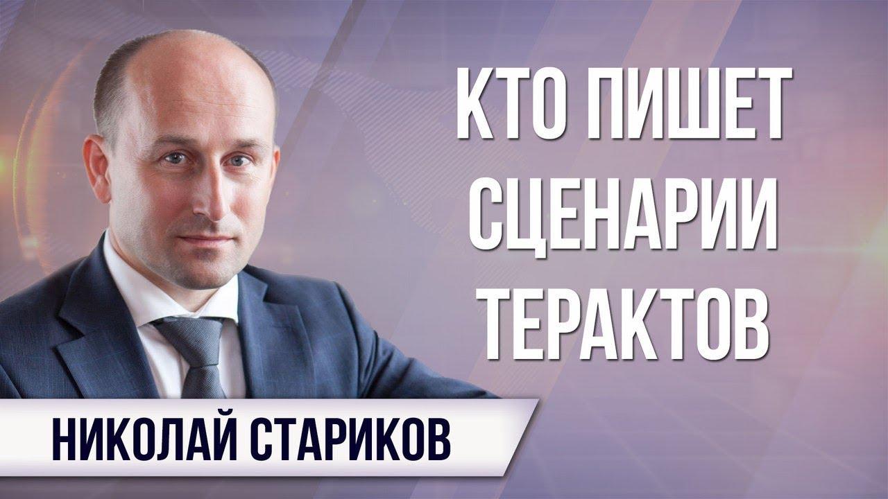 Николай Стариков. Теракты в Европе: странные закономерности