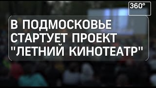 Летние кинотеатры начали работать в парках Подмосковья