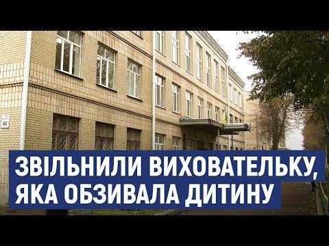 Суспільне Кропивницький: Звільнена за обзивання дитини кропивницька вихователька працювала більше 30 років