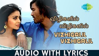 Vizhigalil Vizhigalil - Song With Lyrics | Dhanush | Shreya Saran | Thiruvilayadal Arambam | HD Song