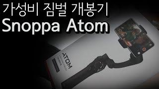 가성비 짐벌, Snoppa Atom 개봉 | 가성비대마…