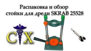Распаковка и обзор стойки для дрели SKRAB 25528