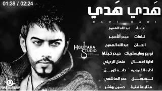 Abdullah Alhameem - Hadi Hadi (Official Audio) | 2014 | عبدالله الهميم - هدي هدي