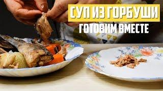 Кулинарный влог | Суп из горбуши | Готовим вместе