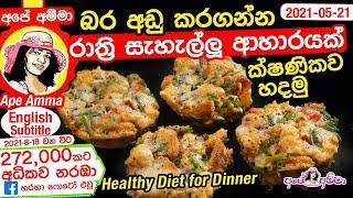 බර අඩ කරගනන රතර සහලල  ආහරයක කෂණකව හදම Healthy dinner idea for weight loss Apé Amma