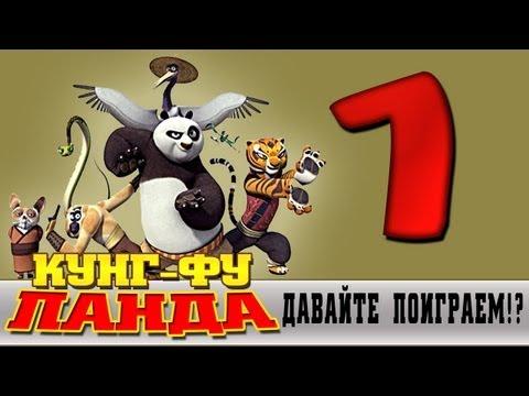 Прохождение Кунг-фу Панда | Kung Fu Panda - Сон По #1