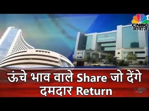 ऊंचे भाव वाले Share जो देंगे दमदार Return | CNBC Awaaz