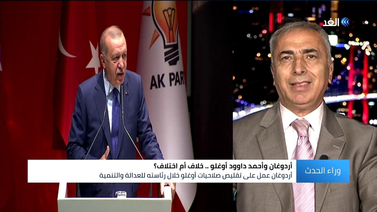 قناة الغد:أحمد داوود أوغلو يغادر العدالة والتنمية.. فلماذا اختلف مع حليفه أردوغان؟