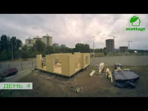 видео: Сборка энергоэффективного модульного дома.time lapse. Экоттедж.