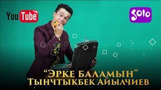 Тынчтыкбек Айылчиев - Эрке Баламын