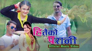 New Nepali Love Song Hitaiko Parani हितैको परानी Tika Pun & Sanu Gorkhali 2076 HD